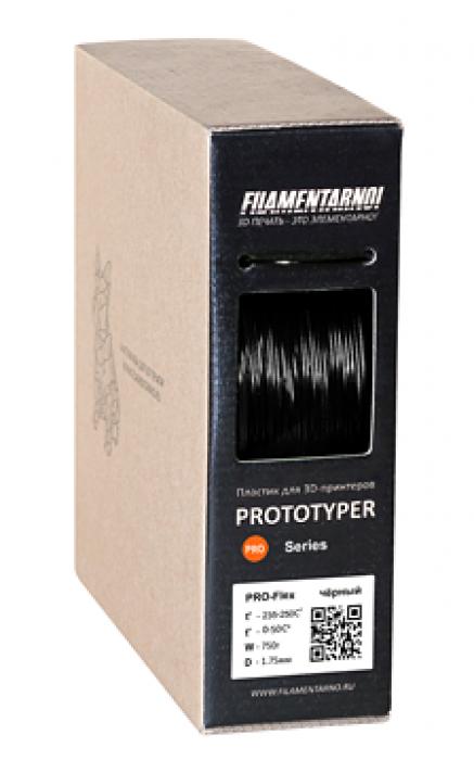 PRO-FLEX 1.75 черный, Filamentarno