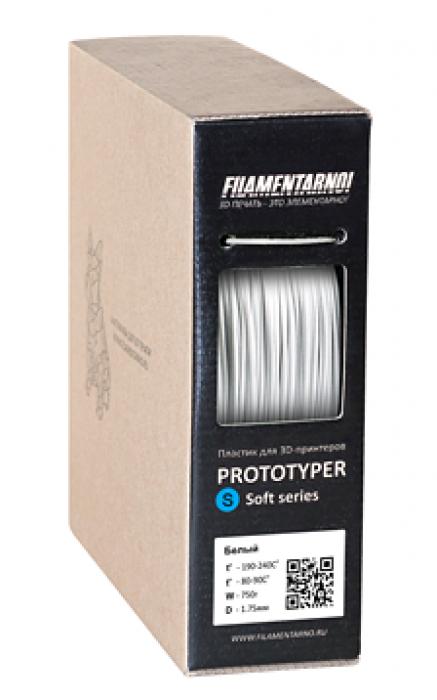 Prototyper S-SOFT 1.75 Белый, Filamentarno