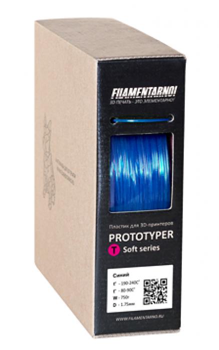 Prototyper T-SOFT 1.75 Прозрачный синий, Filamentarno