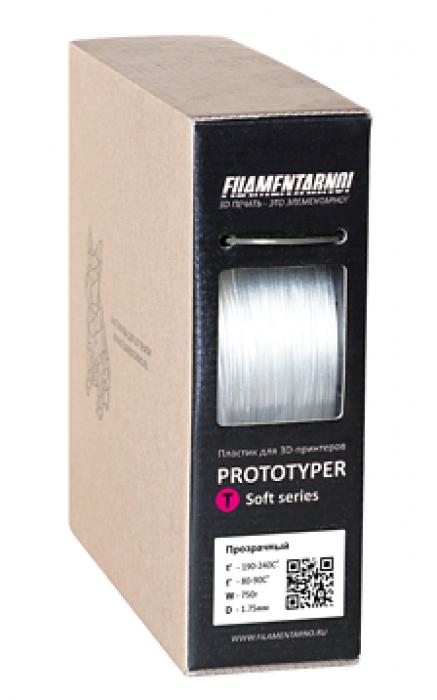Prototyper T-SOFT 1.75 Прозрачный, Filamentarno