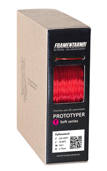Prototyper T-SOFT 1.75 Прозрачный рубиновый, Filamentarno